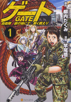 GATE[ゲート] 竿尾悟 [漫画全巻セット]