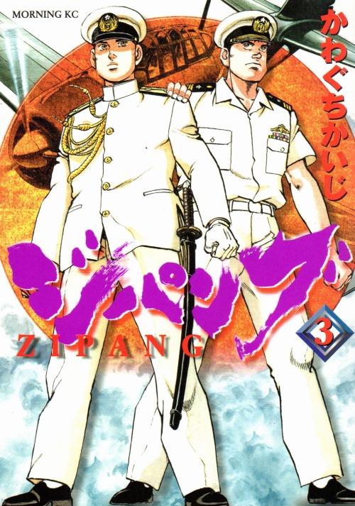 ジパング (漫画)の画像 p1_1