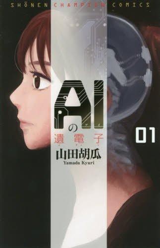AIの遺電子 山田胡瓜 [漫画全巻セット]