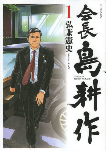 会長島耕作 弘兼憲史 [漫画全巻セット]