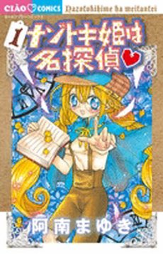 ナゾトキ姫は名探偵 阿南まゆき [漫画全巻セット]