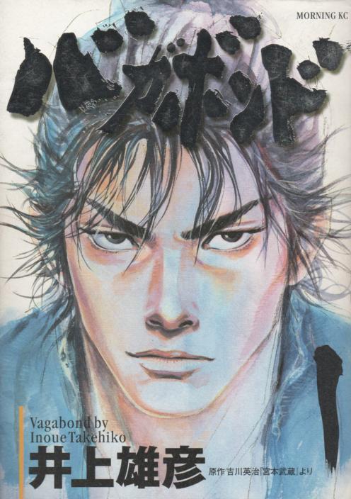 バガボンド コミックセットの古本購入は漫画全巻専門店の通販で!