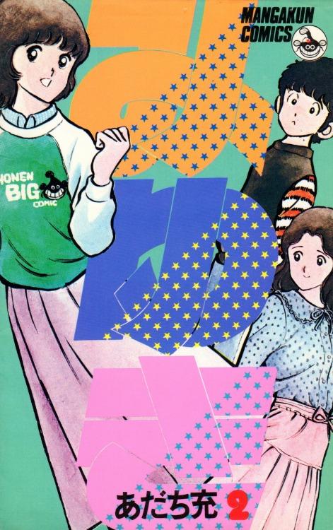 みゆき (漫画)の画像 p1_11