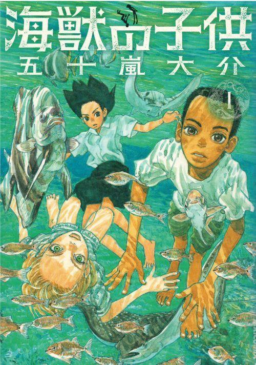 海獣の子供 五十嵐大介