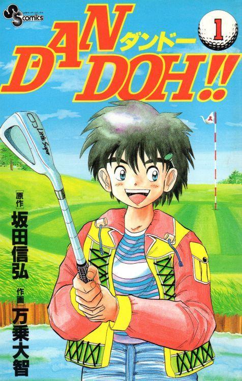 DANDOH!(ダンドー) コミック...