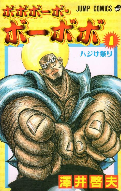 ボボボーボ・ボーボボ 澤井啓夫 [漫画全巻セット]