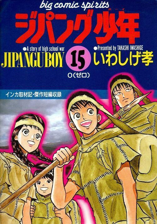 ジパング (漫画)の画像 p1_13