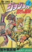 ジョジョの奇妙な冒険、コミック本3巻です。漫画家は、荒木飛呂彦です。