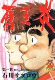 蒼き炎、コミック1巻です。漫画の作者は、石川サブロウです。