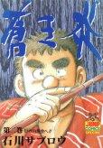 蒼き炎、単行本2巻です。マンガの作者は、石川サブロウです。