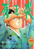 石川サブロウの、漫画、蒼き炎の表紙画像です。