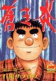 石川サブロウの、漫画、蒼き炎の最終巻です。