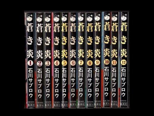コミックセットの通販は[漫画全巻セット専門店]で!1: 蒼き炎 石川サブロウ