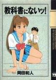 教科書にないッ!、コミック1巻です。漫画の作者は、岡田和人です。