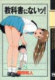 教科書にないッ!、単行本2巻です。マンガの作者は、岡田和人です。