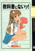 教科書にないッ!、コミック本3巻です。漫画家は、岡田和人です。