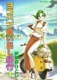 ヨコハマ買い出し紀行、コミック1巻です。漫画の作者は、芦奈野ひとしです。