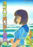 ヨコハマ買い出し紀行、コミック本3巻です。漫画家は、芦奈野ひとしです。