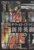ザ・ワールド・イズ・マイン、コミック1巻です。漫画の作者は、新井英樹です。