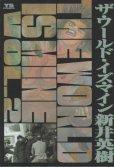 ザ・ワールド・イズ・マイン、単行本2巻です。マンガの作者は、新井英樹です。