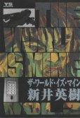 ザ・ワールド・イズ・マイン、コミック本3巻です。漫画家は、新井英樹です。