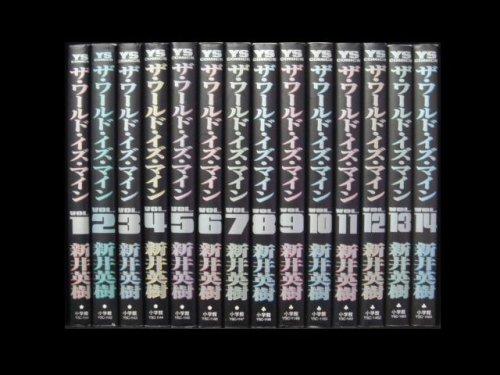 コミックセットの通販は[漫画全巻セット専門店]で!1: ザ・ワールド・イズ・マイン 新井英樹