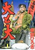 大と大、コミック1巻です。漫画の作者は、本宮ひろ志です。