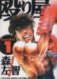 殴り屋、コミック1巻です。漫画の作者は、森左智です。