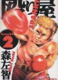 殴り屋、単行本2巻です。マンガの作者は、森左智です。