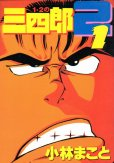 1・2の三四郎2、コミック1巻です。漫画の作者は、小林まことです。