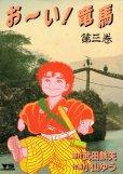 おーい竜馬、コミック本3巻です。漫画家は、小山ゆうです。