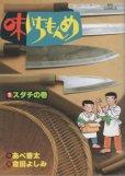 味いちもんめ、コミック1巻です。漫画の作者は、倉田よしみです。