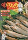 味いちもんめ、コミック本3巻です。漫画家は、倉田よしみです。