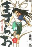 ますらお秘本義経記、コミック1巻です。漫画の作者は、北崎拓です。