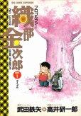 プロゴルファー織部金次郎、コミック1巻です。漫画の作者は、高井研一郎です。