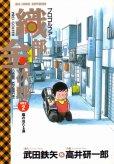 プロゴルファー織部金次郎、単行本2巻です。マンガの作者は、高井研一郎です。