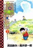 プロゴルファー織部金次郎、コミック本3巻です。漫画家は、高井研一郎です。