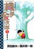 高井研一郎の、漫画、プロゴルファー織部金次郎の最終巻です。