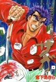 世紀末博狼伝サガ、コミック1巻です。漫画の作者は、宮下あきらです。