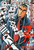 世紀末博狼伝サガ、コミック本3巻です。漫画家は、宮下あきらです。