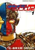 キカイダー02、コミック1巻です。漫画の作者は、MEIMUです。