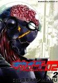 キカイダー02、単行本2巻です。マンガの作者は、MEIMUです。