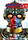 キカイダー02、コミック本3巻です。漫画家は、MEIMUです。
