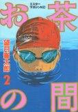 お茶の間、単行本2巻です。マンガの作者は、望月峯太郎です。