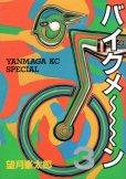 バイクメーン、コミック本3巻です。漫画家は、望月峯太郎です。