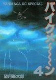 望月峯太郎の、漫画、バイクメーンの表紙画像です。