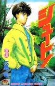 シュート、コミック本3巻です。漫画家は、大島司です。