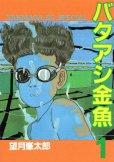 バタアシ金魚、コミック1巻です。漫画の作者は、望月峯太郎です。