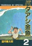 バタアシ金魚、単行本2巻です。マンガの作者は、望月峯太郎です。