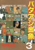 バタアシ金魚、コミック本3巻です。漫画家は、望月峯太郎です。